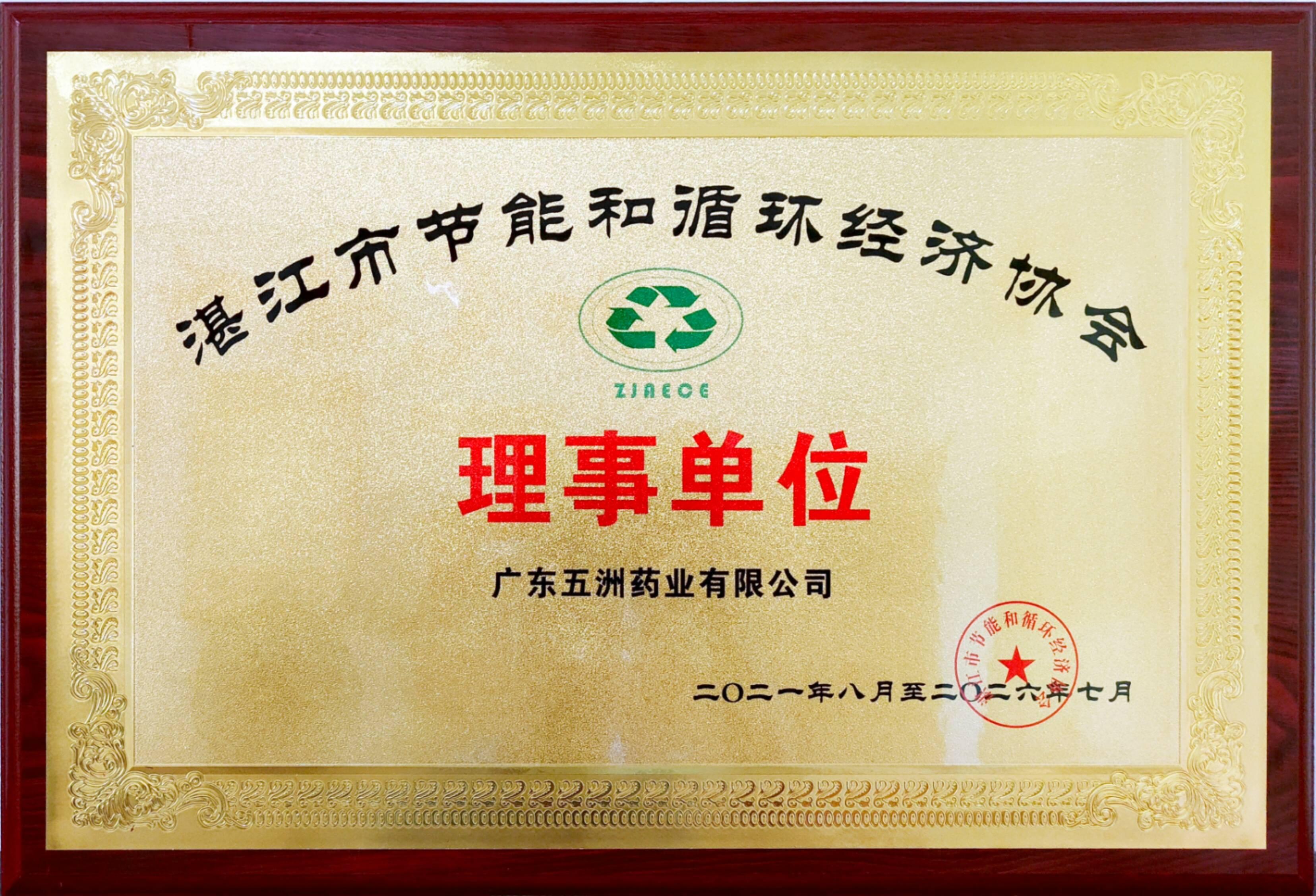 湛江市节能和循环经济协会理事单位